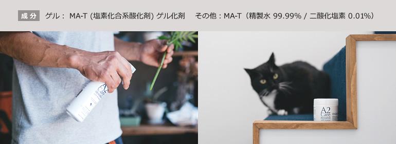 成分 ゲル: MA-T (塩素化合系酸化剤) ゲル化剤 その他:MA-T(精製水 99.99% / 二酸化塩素 0.01%)