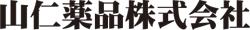 山仁薬品株式会社