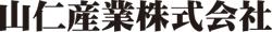 山仁産業株式会社