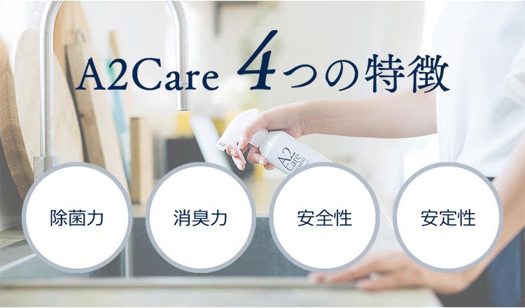 A2 Care 4つの特徴 除菌力 消臭力 安全性