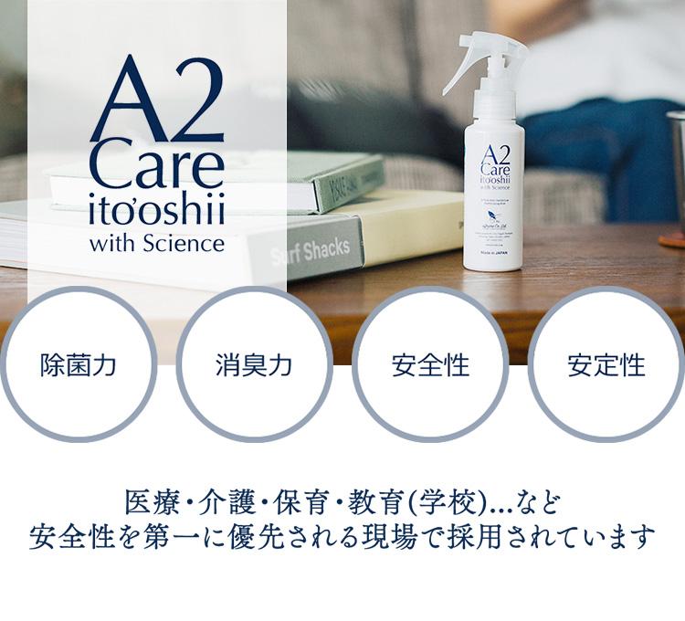 A2 Care ito'oshii with Science 除菌力 消臭力 安全性 安定性 医療・介護・保育・教育(学校)...など 安全性を第一に優先される現場で採用されています