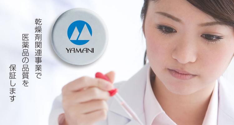乾燥剤関連事業で医薬品の品質を保証します