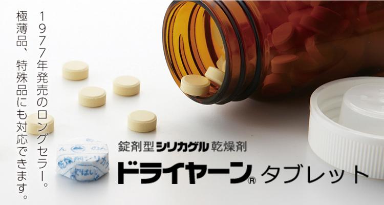 錠剤型シリカゲル乾燥剤 ドライヤーンタブレット 1977年発売のロングセラー。極薄品、特殊品にも対応できます。
