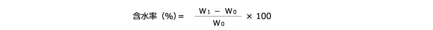 A)含水率試験法